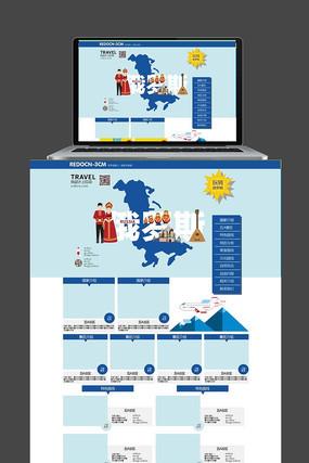 创意俄罗斯旅游季活动首页模板