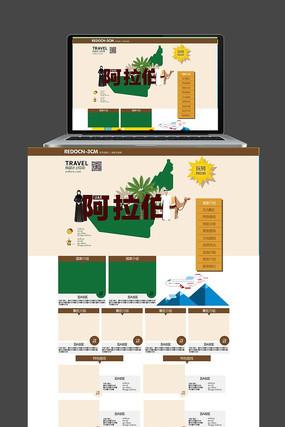 简约大气阿拉伯旅行网站模板
