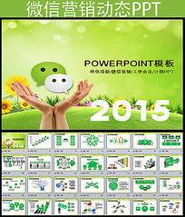 绿色清新微信网络营销产品介绍PPT模板