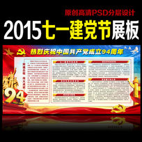 庆祝七一建党节宣传栏设计