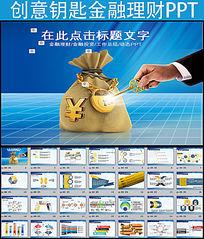 创意钥匙金融投资理财PPT模板