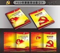 党风建设宣传册封面设计
