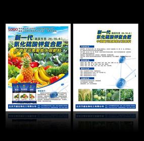 化肥宣传单
