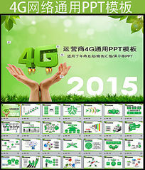 绿色4G网络动态PPT模板
