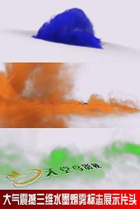 大气震撼三维水墨烟雾标志展示片头
