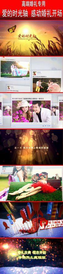 时光轴爱情成长记录婚礼视频ae模板
