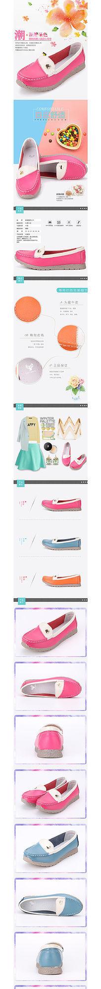 淘宝女鞋详情页设计模板