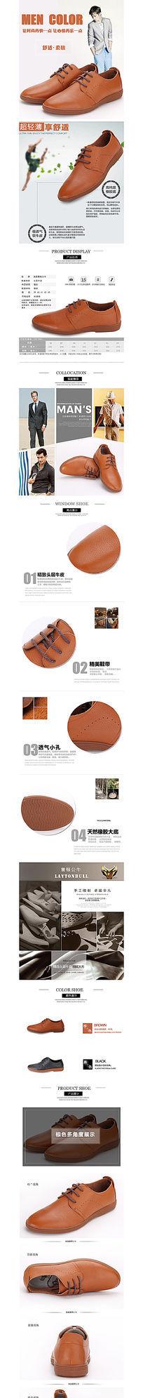 天猫淘宝流行男鞋详情页模板