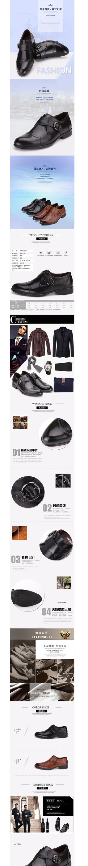 天猫淘宝男鞋详情页PSD素材图片下载