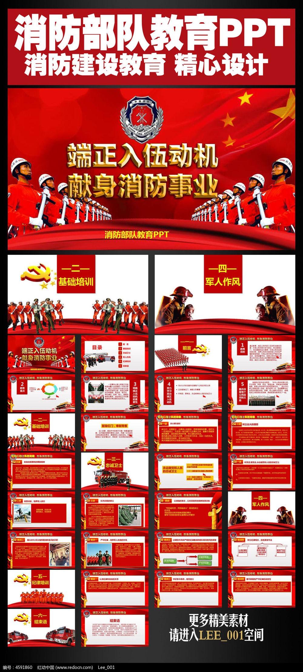 政府部队公安消防教育PPT模版图片