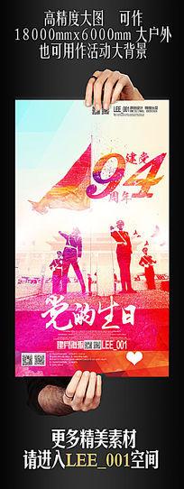 党的生日建党94周年海报设计