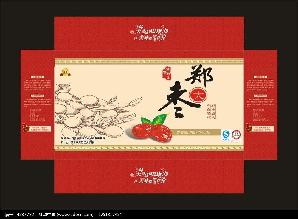 红枣包装盒子设计模板图片