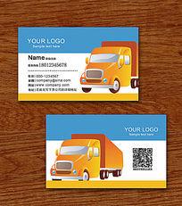 黄色卡车货运二维码名片设计