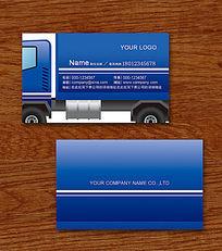 蓝色卡车运输行业名片设计