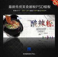 中国风酸辣粉宣传展板设计
