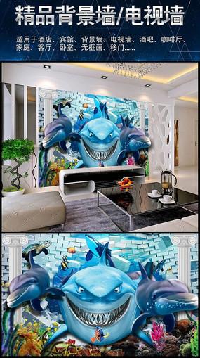 海洋世界游鱼3D立体背景墙设计
