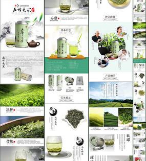 淘宝茶叶详情描述设计
