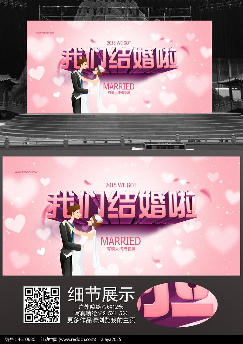 粉色爱心婚礼背景布设计图片