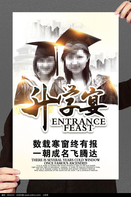 感恩教师酒店升学宴海报设计图片