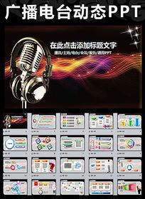 广播电台节目录制PPT模板