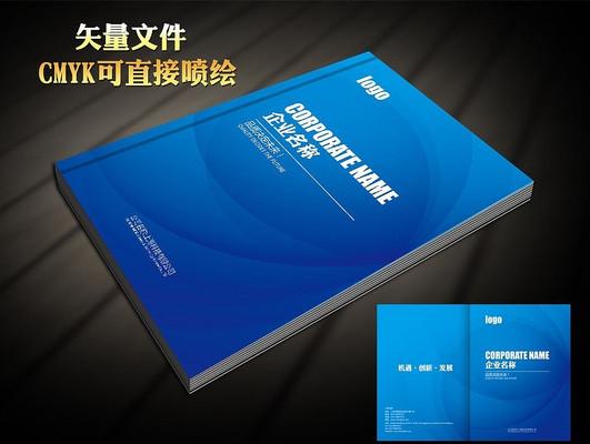 蓝色简洁科技画册封面设计