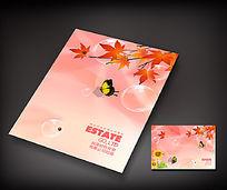 清新浪漫学校宣传册封面设计