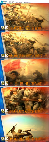 抗日战争胜利70周年视频