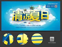 时尚清凉夏日商场海报设计