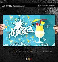 夏日休闲饮料促宣传海报