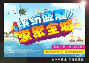 缤纷夏日商场促销海报设计