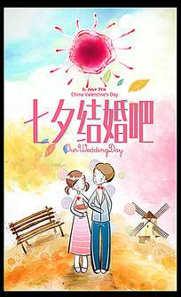 清新水彩中国情人节海报设计