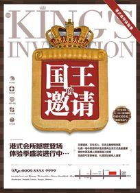 奢华王冠房地产报纸广告设计
