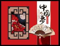 中秋牡丹中国梦月饼礼盒设计