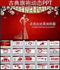 红色旗袍民族风格动态ppt模板