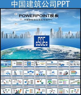 中國建筑PPT