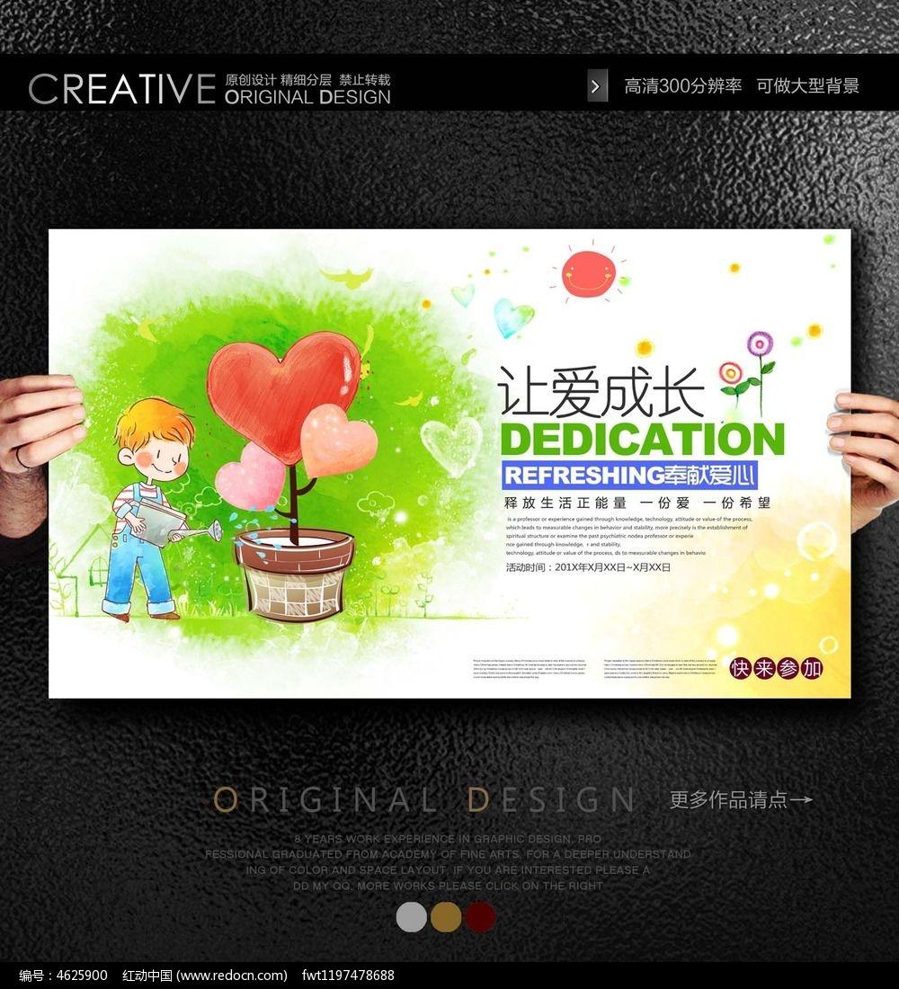 植树节保护森林宣传海报设计