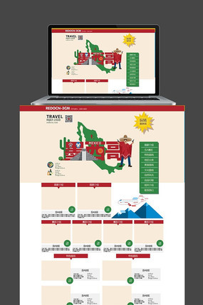 创意墨西哥旅游活动首页模板