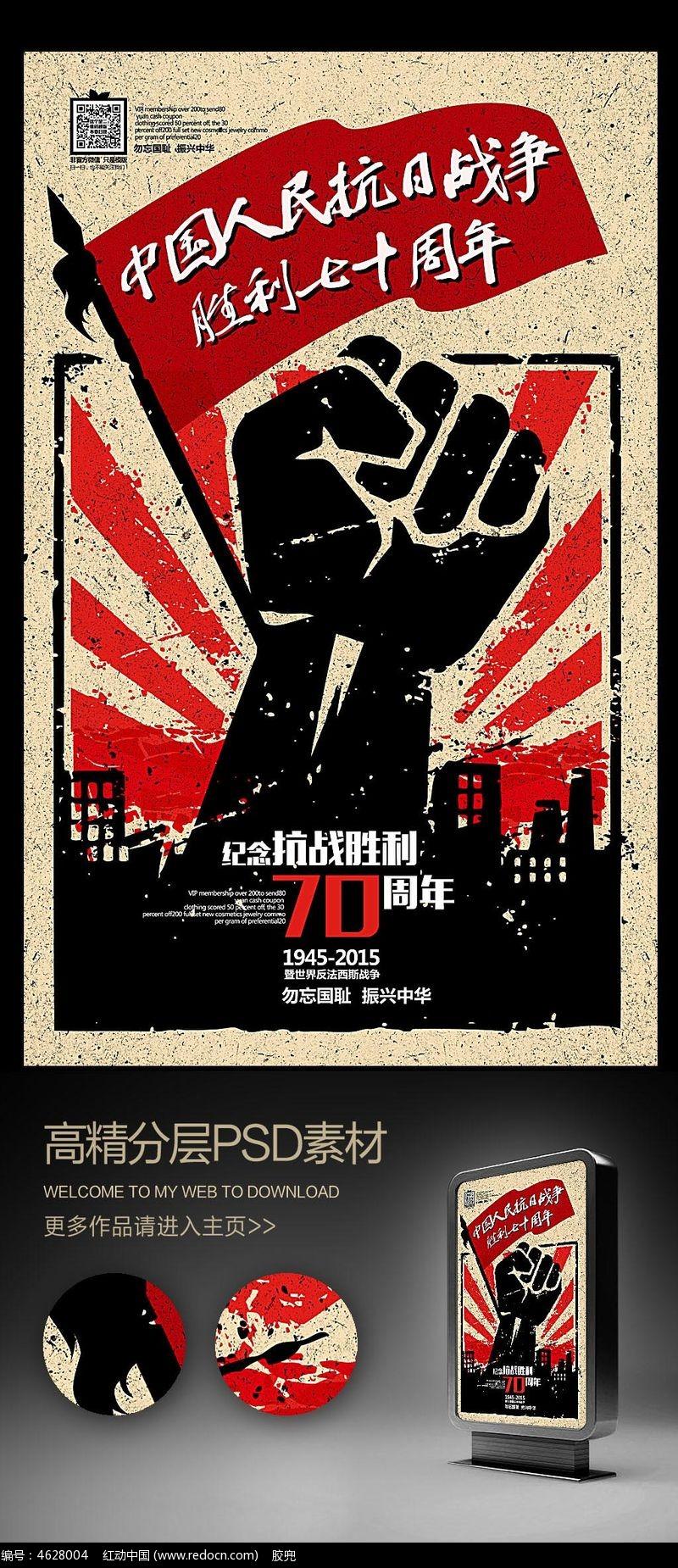 怀旧革命风抗战胜利70周年海报设计图片