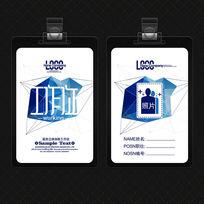 蓝色立体创意工作证设计