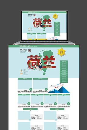 时尚荷兰旅行网站首页设计