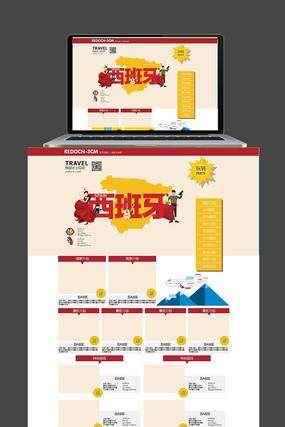 时尚西班牙旅行网页首页设计