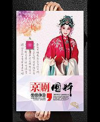 中國傳統文化國粹京劇海報設計