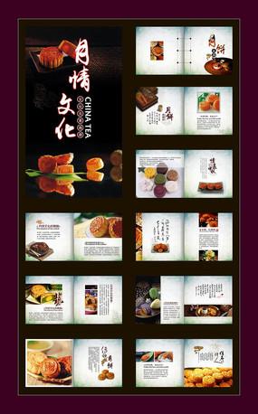 中秋月饼画册设计