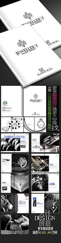 创意珠宝画册设计模版