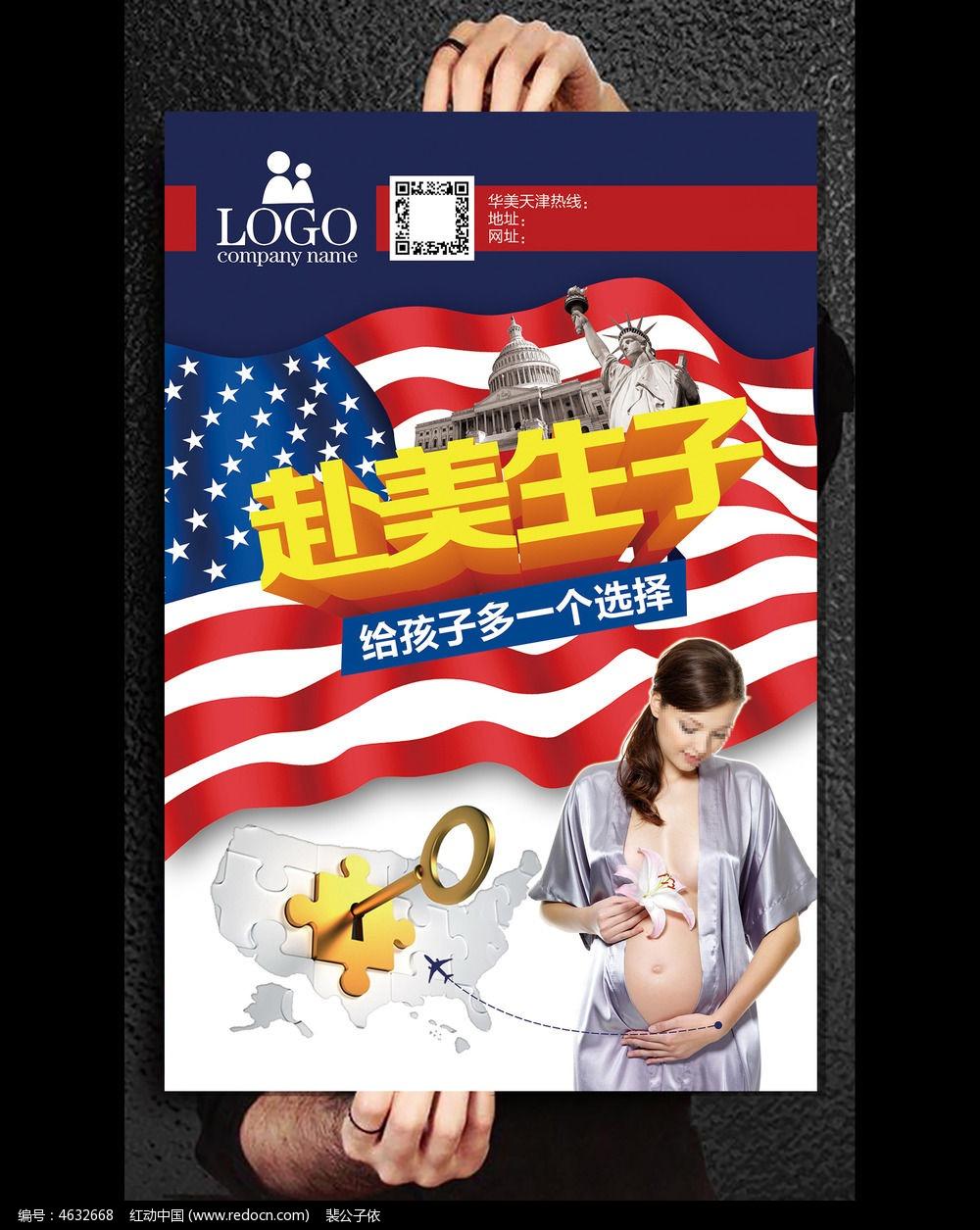 赴美生子宣传海报设计图片