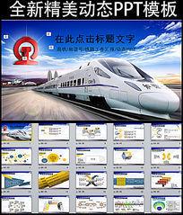 高铁铁路火车动车会议报告总结PPT模板