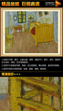梵高《在阿尔勒的卧室》油画装饰图