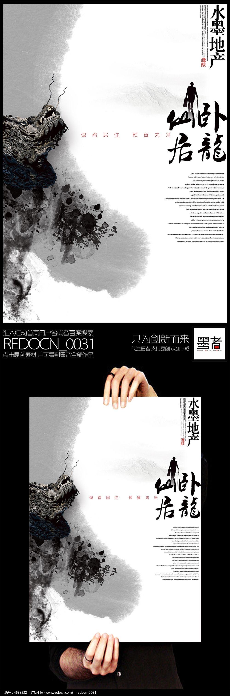 简约创意中国风地产广告设计图片