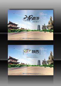 时尚陕西旅游广告设计