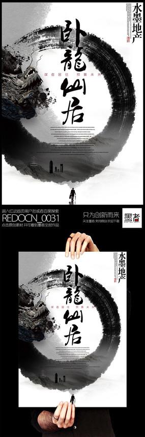 水墨传统中国风地产广告设计